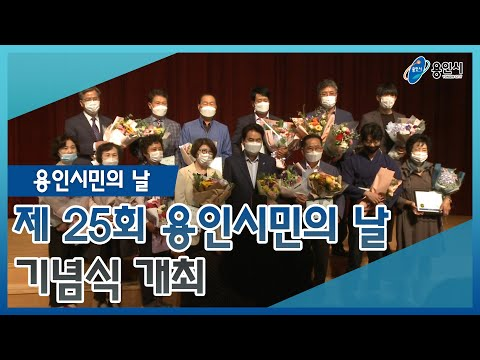 제 25회 용인시민의 날 기념식 개최