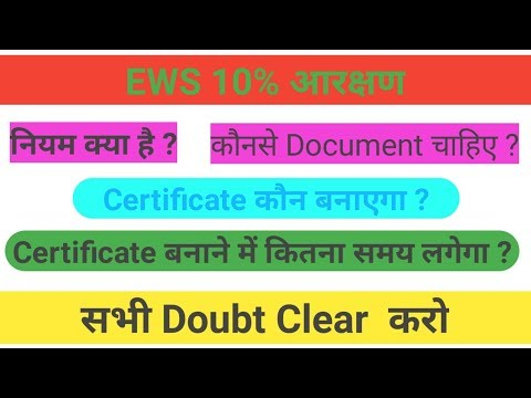 How To Apply For EWS Reservation Certificate | Documents Required | Rules | Procedure