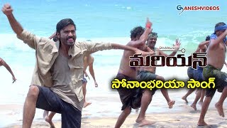 Mariyan Movie Songs - Sonapareeya - Dhanush, Parvathy - Ganesh Videos