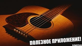 Обзор полезного приложения для гитаристов! Мой Песенник