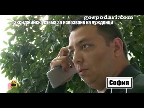 Господари на ефира в сблъсък със секссимвола на такситата копърки