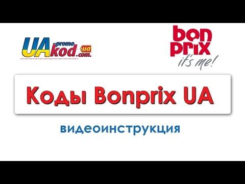 Бонприкс Украина Бесплатная Доставка КОД Октябрь 2014!
