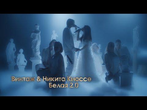 Смотреть клип Винтаж & Никита Киоссе - Белая 2.0