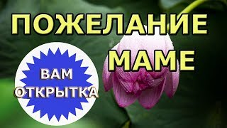 как сделать красивое видео для мамы в день рождение