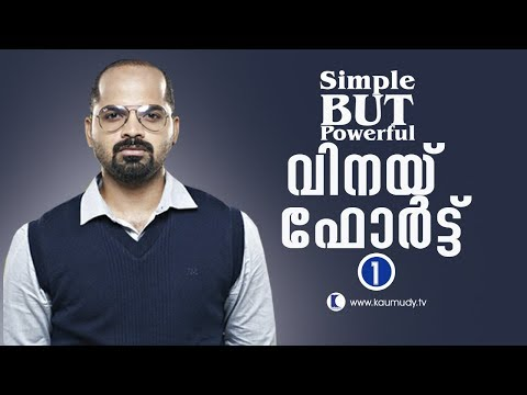 Chat With Actor Vinay Forrt | Part 01 | Kaumudy TV
