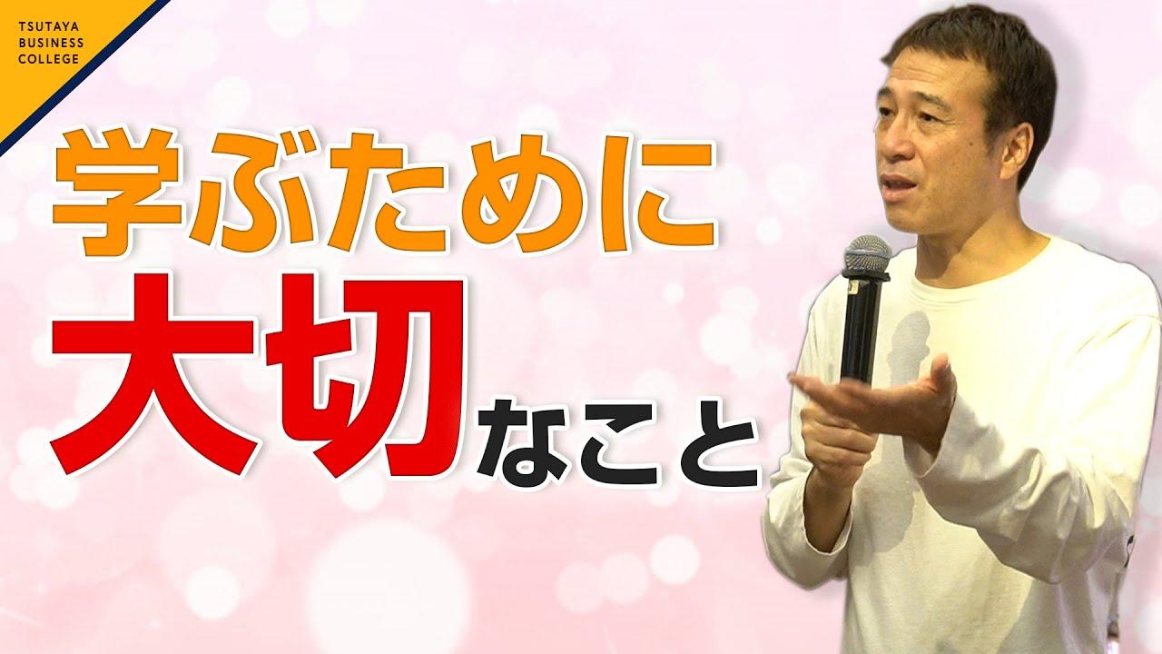 【学ぶために大切なこと】スゴイ! 学び方 vol  16 山崎拓巳〈ビジカレ〉
