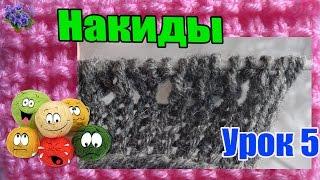 видео Накиды в вязании спицами