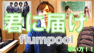『歌い方シリーズ』 flumpool  君に届け  映画 ( 君に届け) 主題歌  歌い方!! 君に届け 検索動画 19