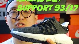 穿在腳上會懷孕的潮鞋ADIDAS EQT SUPPORT BOOST介紹