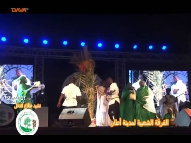 من أغاني فرق المدْح الشعبية في (مهرجان التمور) ـ قناة دافا