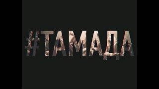 Женис Мухамедияр Асаба Тамада Астана Кокшетау 87026743598