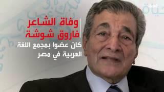 وفاة الشاعر فاروق شوشة عن عمر ناهز 80 عاما
