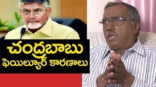 Reasons for TDP Chandrababu Naidu Failure in AP Assembly Elections : Sr Editor KSR