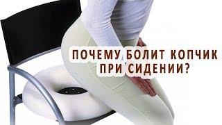 Почему болит копчик при сидении?