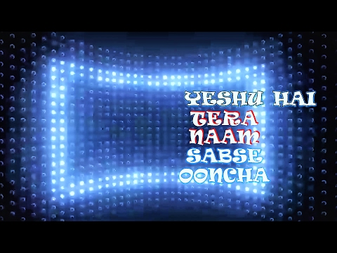 yeshu tera naam remix with lyrics- NEW Hindi Christian devotional song
