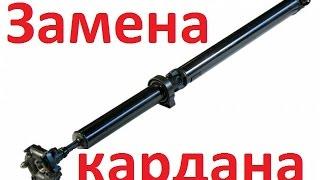 Как заменить и проверить карданный вал ВАЗ 2101-2107