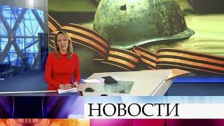 Выпуск новостей в 15:00 от 23.04.2020