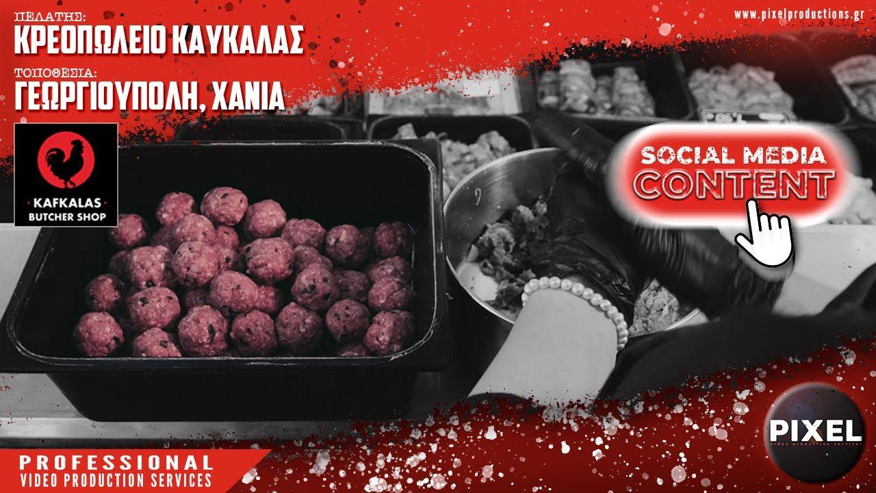 Meat balls   Kafkalas Butcher Shop   Pixel Productions