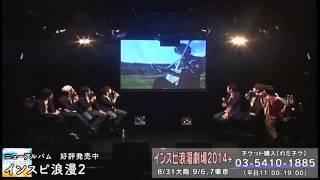 2014.8.6 INSPi new alubum「インスピ浪漫2」リリース! 発売日当日に...