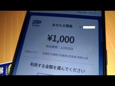 【電子クーポン】地域共通クーポン使える店は?3000円使いたい