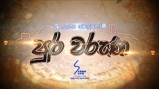 Sri Lanka Telecom Pura Varuna - Mihinthalawa Sela Dagoba