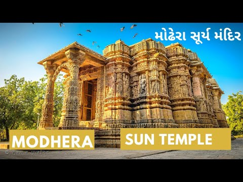 Modhera Sun Temple , Gujarat || Ancient Place in India || World Heritage Site||