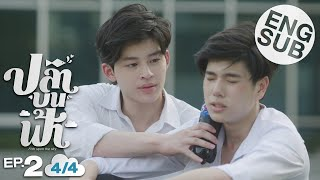 [Eng Sub] ปลาบนฟ้า Fish upon the sky | EP.2 [4/4]