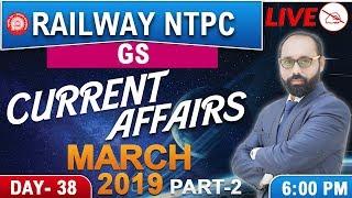 Current Affairs | March 2019 | Part 2 | Railway NTPC 2019 | General Studies | 6:00 PM
