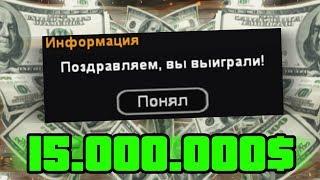 ЧТО ЕСЛИ СЫГРАТЬ НА 15.000.000$ В КАЗИНО В GTA SAMP