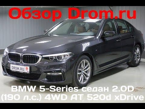 BMW 5 Series седан 2017 2.0D 190 л.с. 4WD AT 520d xDrive видеообзор