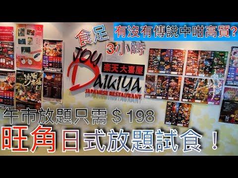 香港旺角人氣日式放題試食!樂天大喜屋😍!午市放題$198食足3小時!仲有無之前咁高質?