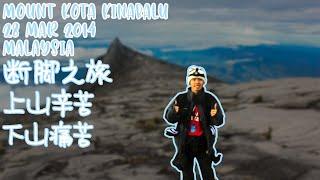 Mount Kota Kinabalu Trekking |…