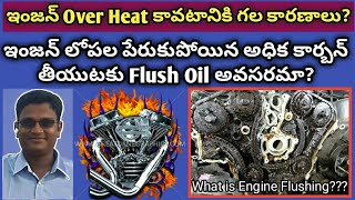 Engine Over Heat Problems And Solutions | What is Engine Flushing? | Is Engine Flushing Really Need?