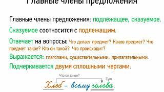 Главные члены предложения (5 класс, видеоурок-презентация)