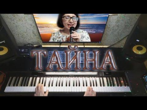 Тайна  -  Наташа Латания
