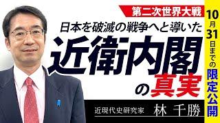 【第二次世界大戦】日本を破滅の戦争へと導いた近衛内閣の真実
