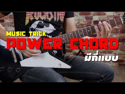มารู้จัก Power Chord กันเถอะ l Music Trick