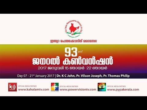 Day 07   IPC GENERAL CONVENTION   Kumbanad   21.01.2017