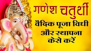 गणेश जी की स्थापना एवं वैदिक पूजा विधि // गणेश चतुर्थी 2017 // Ganesh chaturthi in 2017
