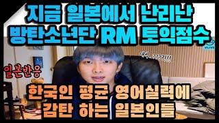 """일본에서 난리난 방탄소년단 RM의 토익성적- """"한국인들은 평균적으로 영어를 잘해""""-해외반응…"""
