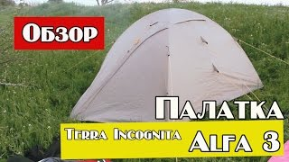 Обзор палатки Terra Incognita ALFA 3