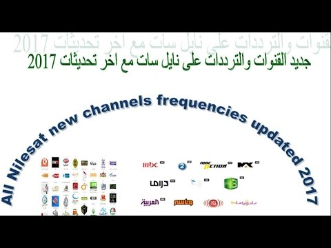 all-nilesat-frequencies---جديد-القنوات-والترددات-على-نايل-سات-اخر-تحديثات-2017