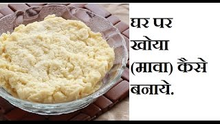 मावा कैसे बनाए How To Make Mava or Khoya At Home, Ghar pe khoya kaise banaye Homemade