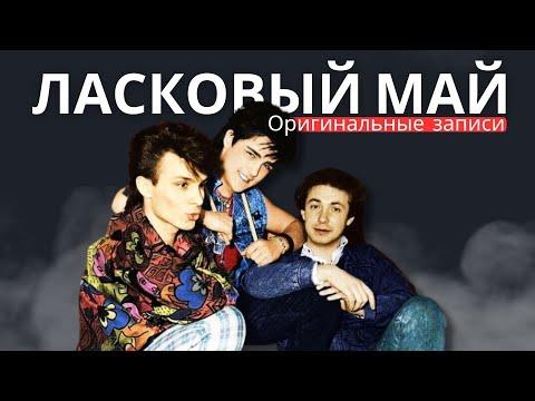 """""""Почем нынче Ласковые"""" - документальный фильм о группе"""
