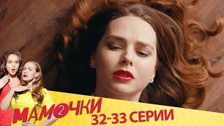 Мамочки - Серии 12+13 - Сезон 2 (32-33 серии) - русская комедия HD