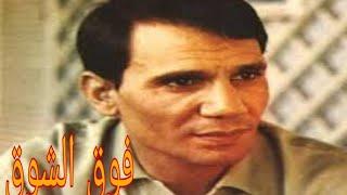 فوق الشوك مشاني زماني - عبد الحليم حافظ