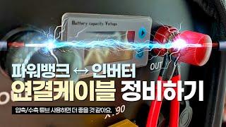 파워뱅크↔인버터 연결케이블 정비하기 / 소소한 DIY