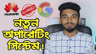 Huawei Banned From Google -The Full Story Explained in Bangla