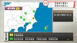茨城県南部で震度4 津波の心配なし(2020年12月17日) - YouTube