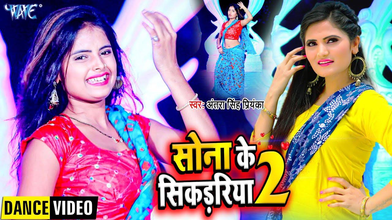 Antra Singh Priyanka के गाने पर राधा ने डांस करके तोड़ डाला सारा रिकॉर्ड - Sona Ke Sikadiya 2 - Video